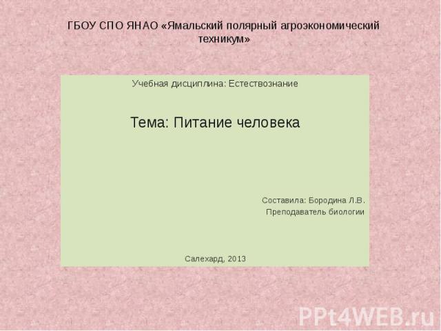 Учебная дисциплина: ЕстествознаниеТема: Питание человекаСоставила: Бородина Л.В.Преподаватель биологииСалехард, 2013