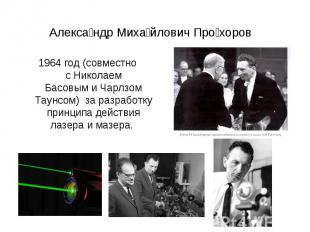 Александр Михайлович Прохоров 1964 год (совместно сНиколаем БасовымиЧарлзом