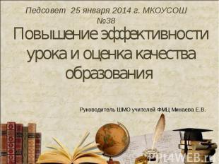 Педсовет 25 января 2014 г. МКОУСОШ №38 Повышение эффективности урока и оценка ка