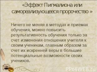 «Эффект Пигмалиона или самореализующееся пророчество » Ничего не меняя в методах