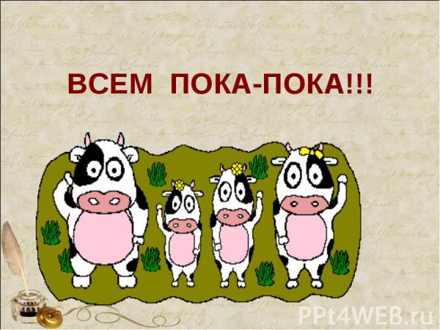 ВСЕМ ПОКА-ПОКА!!!