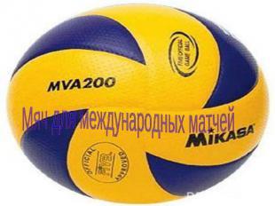 Мяч для международных матчей