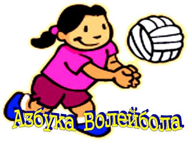 Азбука Волейбола