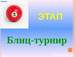 ЭТАПБлиц-турнир