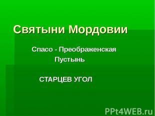 Святыни Мордовии Спасо - Преображенская Пустынь СТАРЦЕВ УГОЛ
