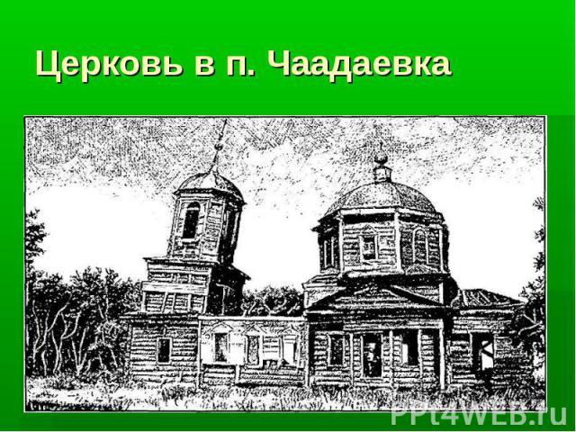 Церковь в п. Чаадаевка