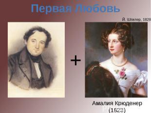 Первая ЛюбовьЙ. Штилер, 1828Амалия Крюденер (1823)