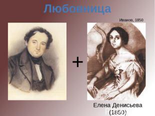 ЛюбовницаИванов, 1850Елена Денисьева(1850)