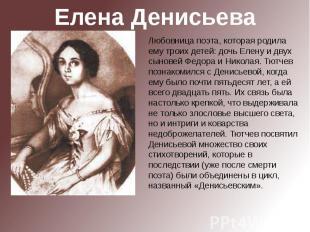 Елена ДенисьеваЛюбовница поэта, которая родила ему троих детей: дочь Елену и дву