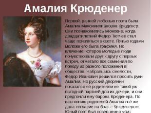 Амалия КрюденерПервой, ранней любовью поэта была Амалия Максимилиановна Крюденер
