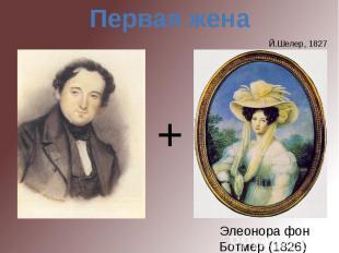 Первая женаЙ.Шелер, 1827Элеонора фон Ботмер (1826)