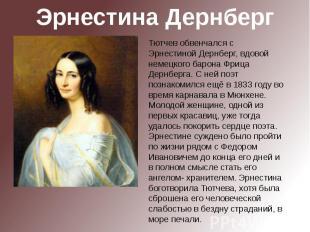 Эрнестина ДернбергТютчев обвенчался с Эрнестиной Дернберг, вдовой немецкого баро
