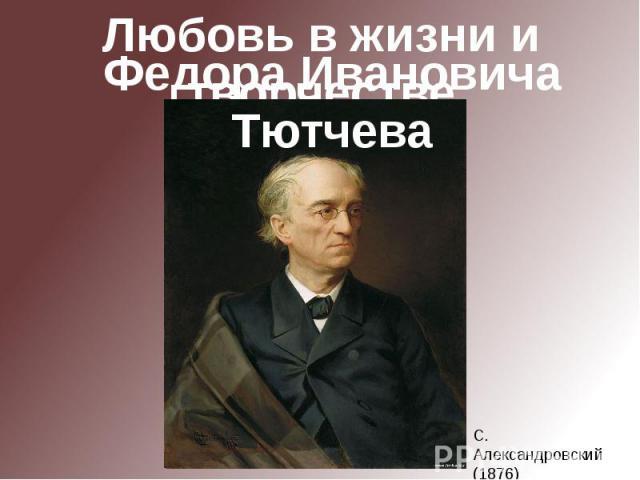 Любовь в жизни и творчестве Федора Ивановича Тютчева С. Александровский(1876)
