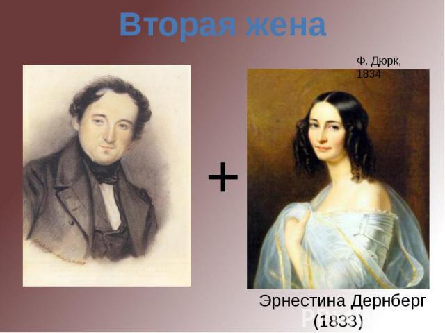 Вторая женаФ. Дюрк, 1834 Эрнестина Дернберг(1833)