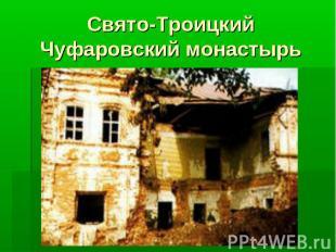 Свято-Троицкий Чуфаровский монастырь