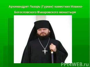 Архимандрит Лазарь (Гуркин) наместник Иоанно-Богословского Макаровского монастыр