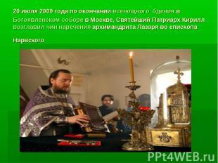 20 июля 2009 года по окончаниивсенощного бдениявБогоявленском соборев Москве