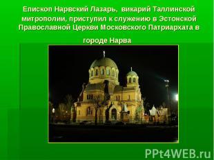 Епископ Нарвский Лазарь, викарий Таллинской митрополии, приступил к служению в Э