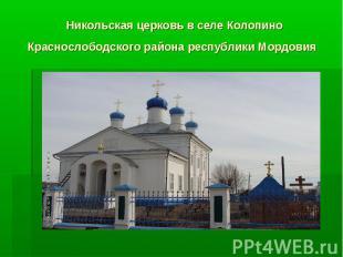 Никольская церковь в селе Колопино Краснослободского района республики Мордовия