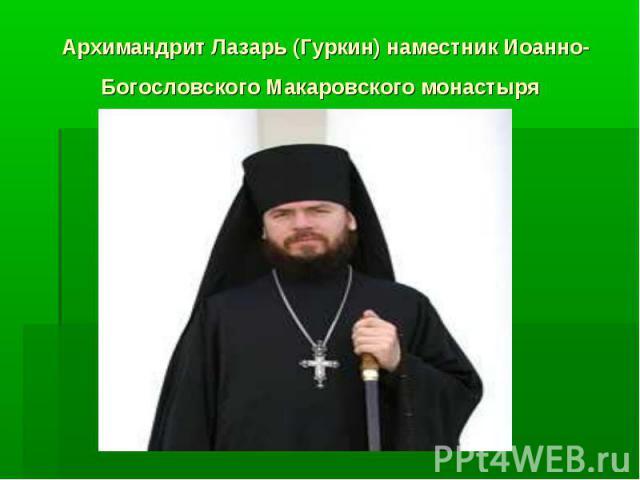 Архимандрит Лазарь (Гуркин) наместник Иоанно-Богословского Макаровского монастыря