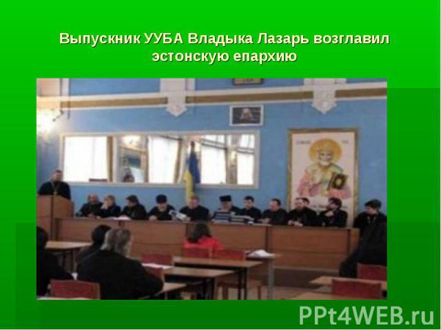 Выпускник УУБА Владыка Лазарь возглавил эстонскую епархию