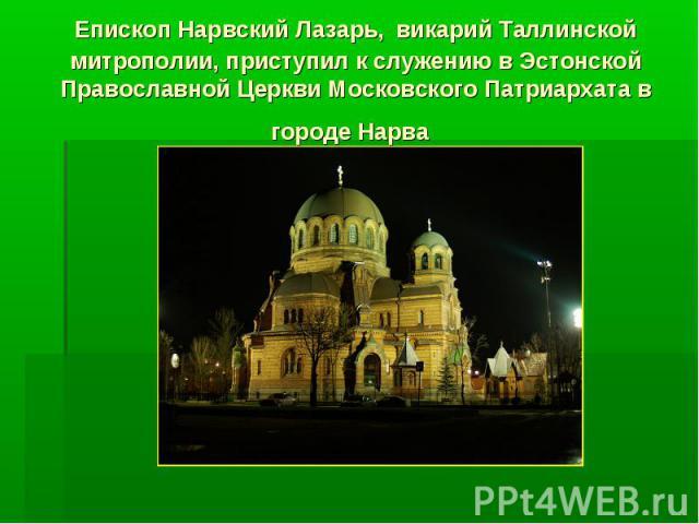 Епископ Нарвский Лазарь, викарий Таллинской митрополии, приступил к служению в Эстонской Православной Церкви Московского Патриархата в городе Нарва