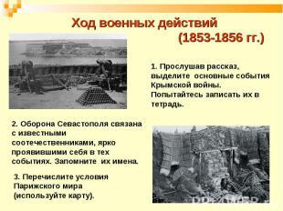 Ход военных действий (1853-1856 гг.) 1. Прослушав рассказ, выделите основные соб