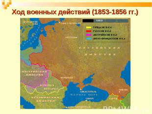Ход военных действий (1853-1856 гг.)