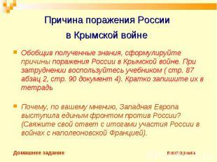 Причина поражения России в Крымской войне Обобщив полученные знания, сформулируй