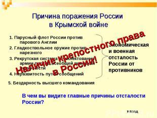 Причина поражения России в Крымской войне 1. Парусный флот России против паровог