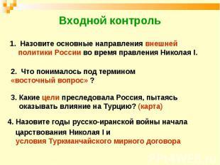 Входной контроль 1. Назовите основные направления внешней политики России во вре