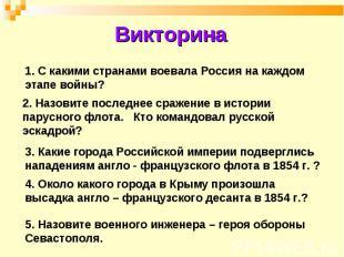 Викторина 1. С какими странами воевала Россия на каждом этапе войны?2. Назовите