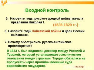 Входной контроль 5. Назовите годы русско-турецкой войны начала правления Николая