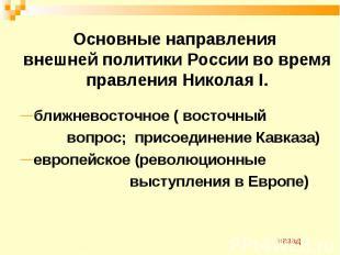 Основные направления внешней политики России во время правления Николая I. ближн