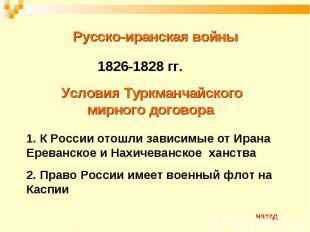 Русско-иранская войны 1826-1828 гг.Условия Туркманчайского мирного договора 1. К