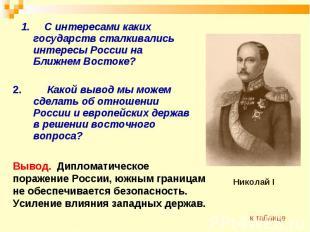 1. С интересами каких государств сталкивались интересы России на Ближнем Востоке