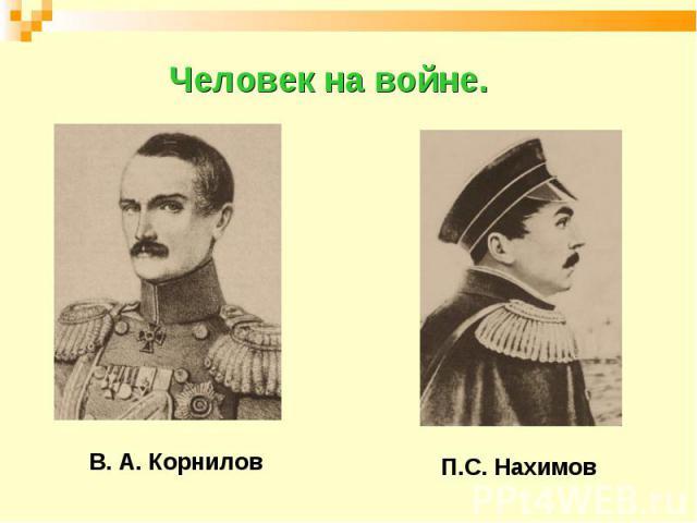 Человек на войне. В. А. КорниловП.С. Нахимов