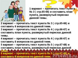 1 вариант – прочитать текст пункта № 3 ( стр.65-66) и составить план пункта, раз