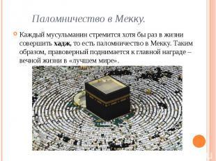 Паломничество в Мекку. Каждый мусульманин стремится хотя бы раз в жизни совершит