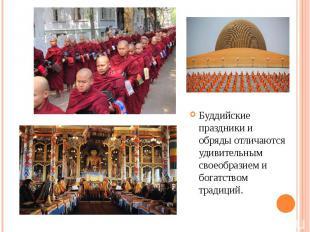 Буддийские праздники и обряды отличаются удивительным своеобразием и богатством