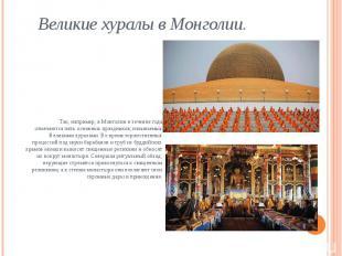 Великие хуралы в Монголии. Так, например, в Монголии в течение года отмечаются п