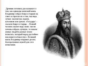 Древняя летопись рассказывает о том, как однажды киевский князь Владимир собрал