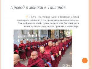 Провод в монахи в Таиланде. В Юго – Восточной Азии, в Таиланде, особой популярно