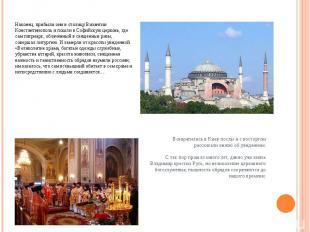 Наконец, прибыли они в столицу Византии Константинополь и пошли в Софийскую церк