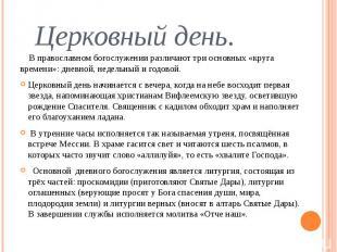 Церковный день. В православном богослужении различают три основных «круга времен