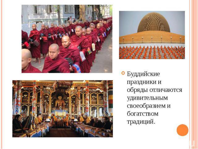 Буддийские праздники и обряды отличаются удивительным своеобразием и богатством традиций.