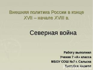 Внешняя политика России в конце XVII – начале XVIII в. Северная войнаРаботу выпо