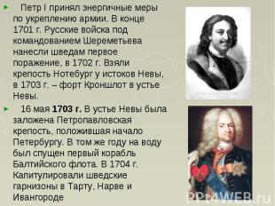 Петр I принял энергичные меры по укреплению армии. В конце 1701 г. Русские войск