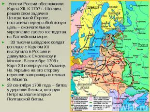 Успехи России обеспокоили Карла XII. К 1707 г. Швеция, решив свои задачи в Центр