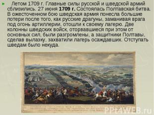 Летом 1709 г. Главные силы русской и шведской армий сблизились. 27 июня 1709 г.